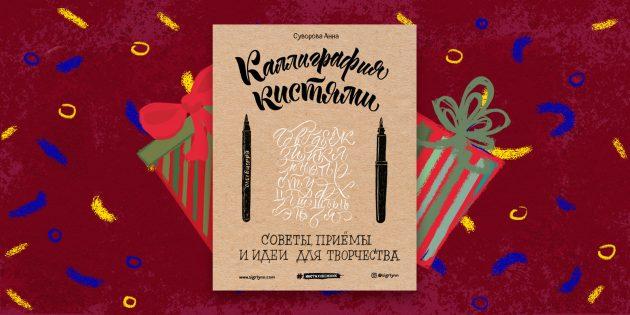 Книга — лучший подарок: «Каллиграфия кистями», Анна Суворова