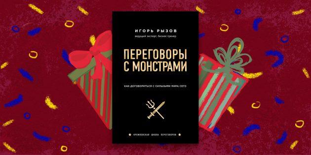 Новогодние подарки: «Переговоры с монстрами. Как договориться с сильными мира сего», Игорь Рызов