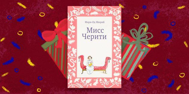 Книга — лучший подарок: «Мисс Черити», Мари-Од Мюрай