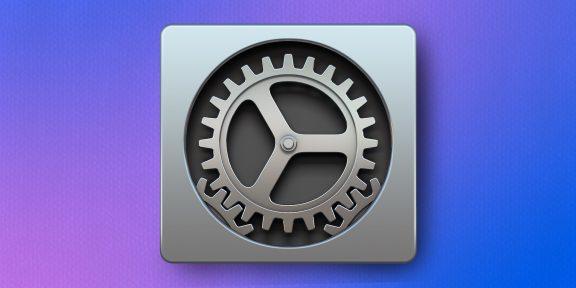 Как использовать системные настройки macOS на полную
