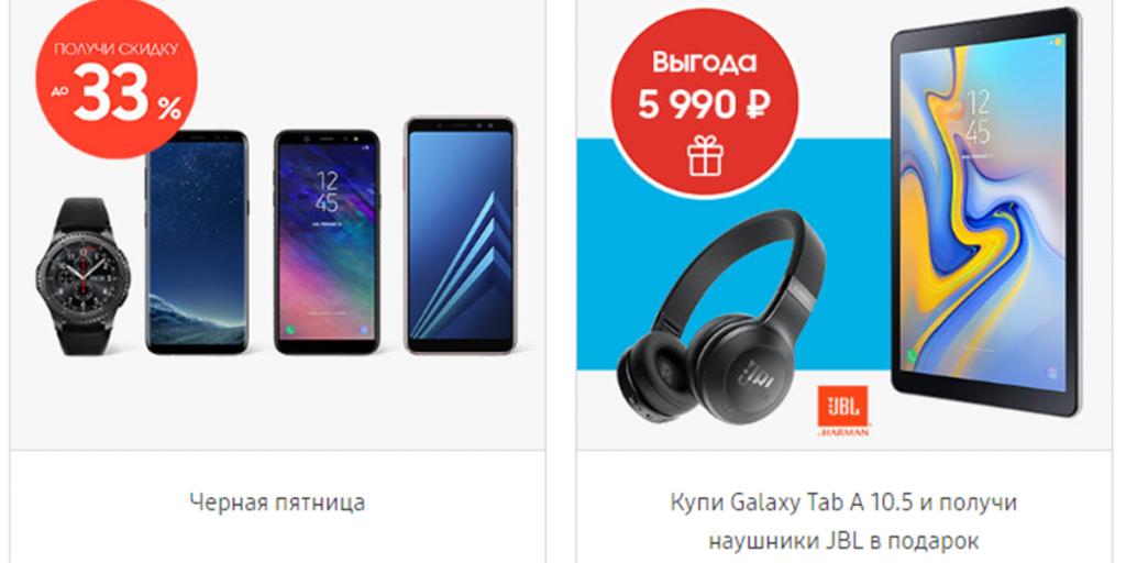 Реальные скидки: Скидки в официальном магазине Samsung