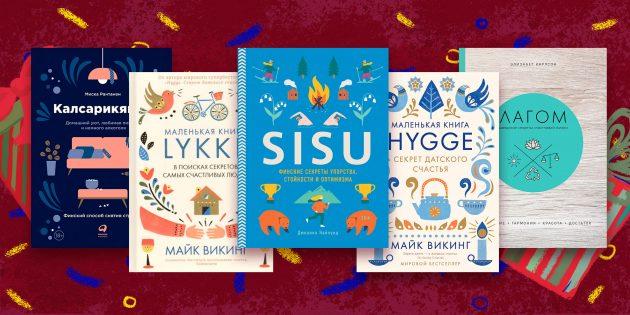 Книга — лучший подарок: методики скандинавского счастья