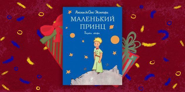 Новогодние подарки: «Маленький Принц», Антуан де Сент-Экзюпери