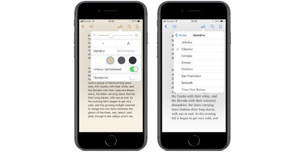 iBooks в iPhone и iPad: настройка вёрстки