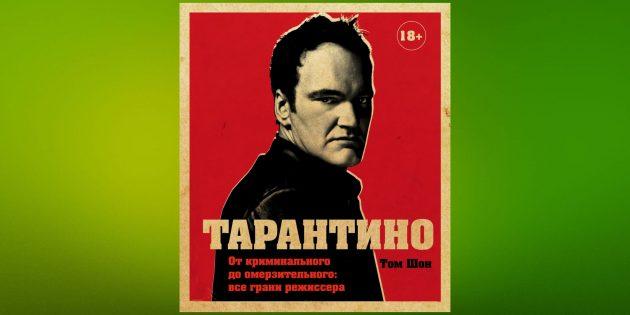 Читать в январе: «Тарантино. От криминального до омерзительного: все грани режиссера», Том Шон