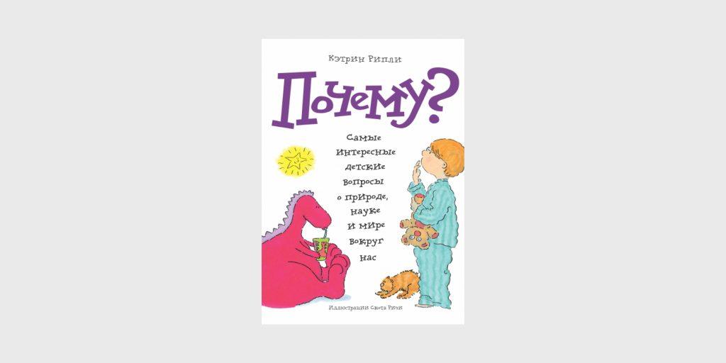 Книжка для любознательных «Почему?»
