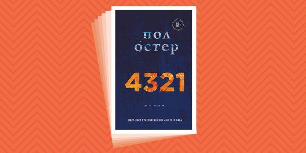 Что можно почитать: «4321», Пол Остер