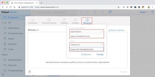 Функции iCloud-почты: пересылка писем на другие ящики