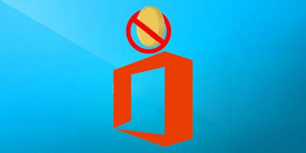 6 способов использовать Microsoft Office бесплатно