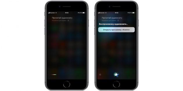 iBooks в iPhone и iPad: используйте Siri