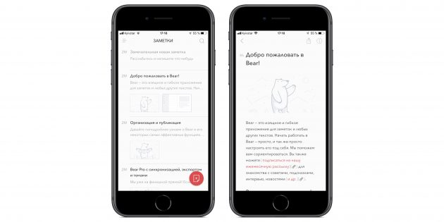 Приложения с поддержкой быстрых команд Siri в iOS 12: Bear