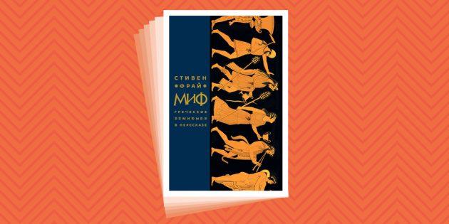 Что можно почитать на каникулах: «Миф», Стивен Фрай