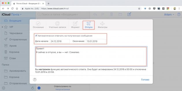Функции iCloud-почты: настройка автоответчика