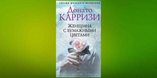 Читать в январе: «Женщина с бумажными цветами», Донато Карризи