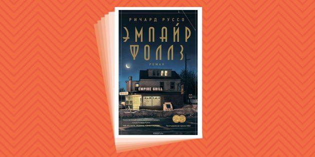 Что можно почитать на каникулах: «Эмпайр Фоллз», Ричард Руссо