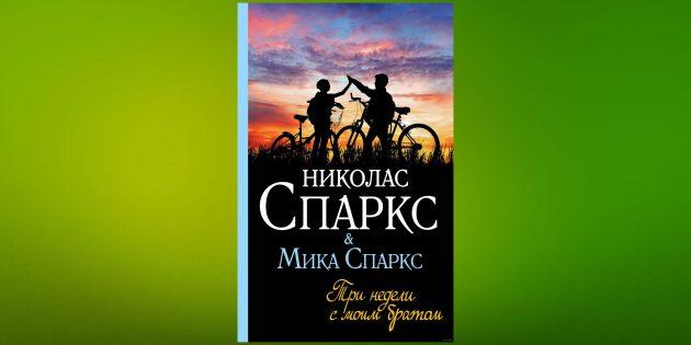 Читать в январе: «Три недели с моим братом», Николас и Мика Спаркс