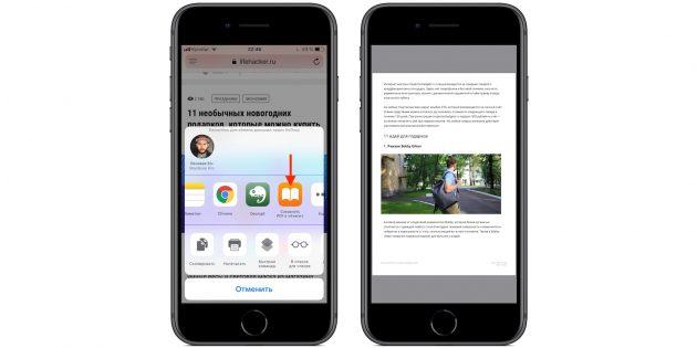 iBooks в iPhone и iPad: копии в PDF