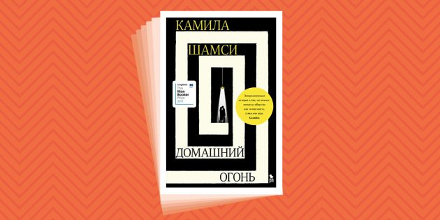 Что можно почитать на каникулах: «Домашний огонь», Камила Шамси