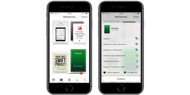 iBooks в iPhone и iPad: расширенное меню