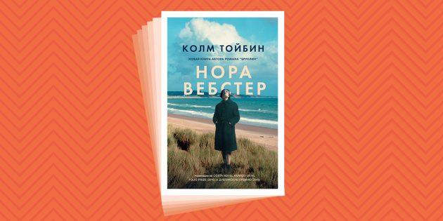 Что можно почитать на каникулах: «Нора Вебстер», Колм Тойбин