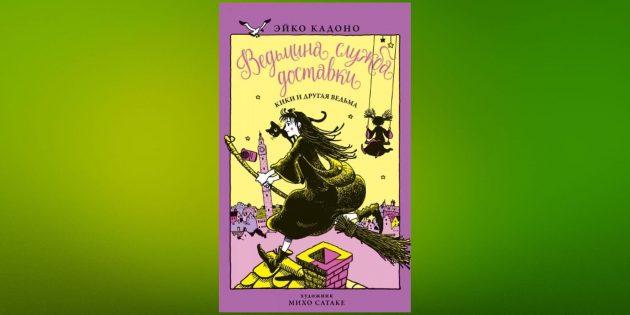 Читать в январе: «Ведьмина служба доставки. Книга 3. Кики и другая ведьма», Эйко Кадоно