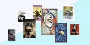 Что читать в январе: 16 книг на любой вкус