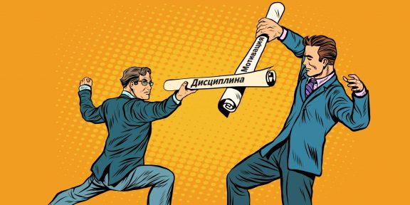Подкаст Лайфхакера: почему дисциплина лучше мотивации