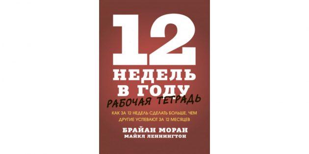 Книга «12 недель в году. Рабочая тетрадь», Брайан Моран, Майкл Леннингтон