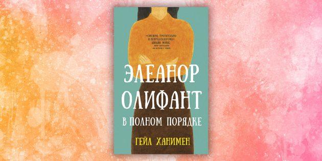 Элеанор Олифант в полном порядке: Обложка