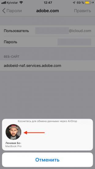 Как поделиться паролем через AirDrop: Отправка через AirDrop