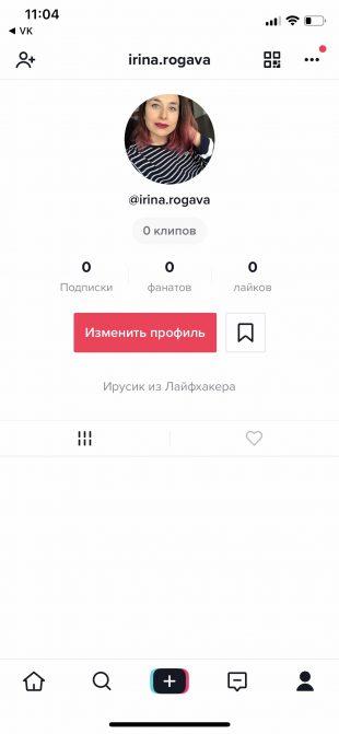 Регистрация в TikTok