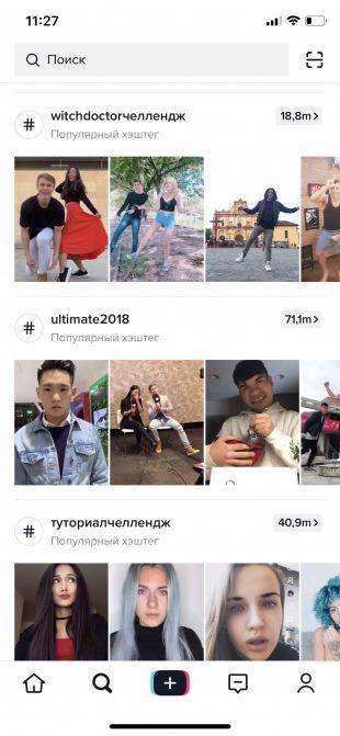 Поиск контента в TikTok
