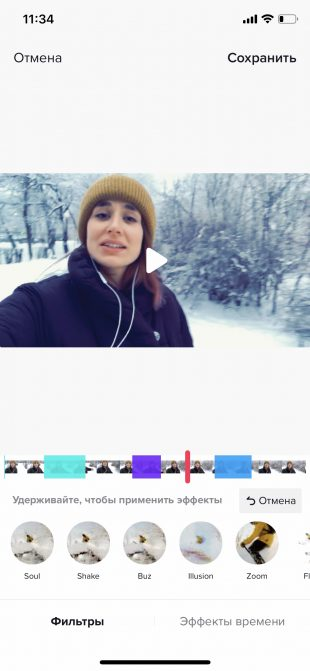 Съёмка видео в TikTok