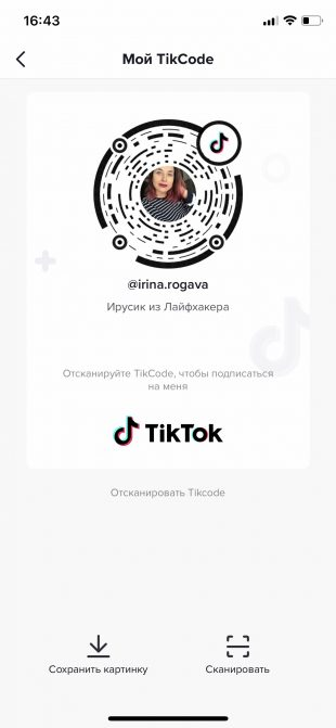 Профиль в соцсети TikTok