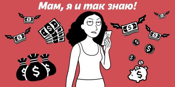 Подкаст Лайфхакера «Мам, я и так знаю»: лайфхаки для самых экономных