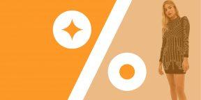 Лучшие скидки и акции на AliExpress и в других онлайн-магазинах 6 декабря