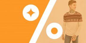 Лучшие скидки и акции на AliExpress и в других онлайн-магазинах 21 декабря
