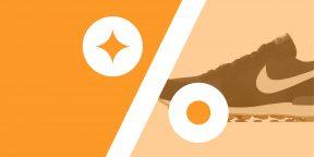 Лучшие скидки и акции на AliExpress и в других онлайн-магазинах 28 декабря