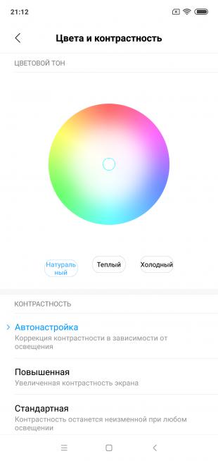Обзор Xiaomi Mi 8 Lite: Настройки экрана