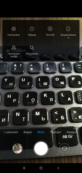 Обзор Xiaomi Mi 8 Lite: Режим съёмки
