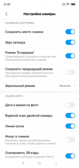 Обзор Xiaomi Mi 8 Lite: Настройки камеры