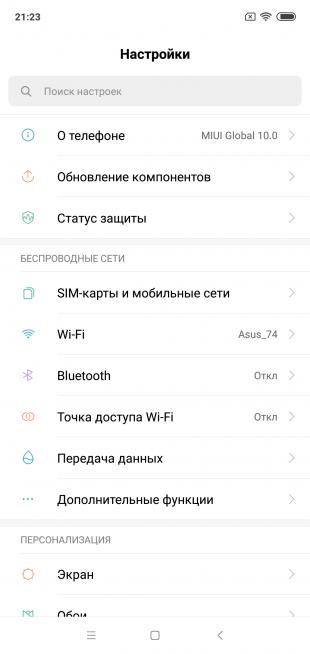 Обзор Xiaomi Mi 8 Lite: Настройки системы
