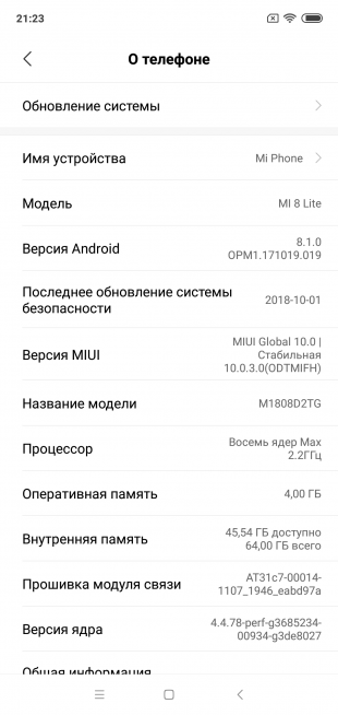 Обзор Xiaomi Mi 8 Lite: Версия системы
