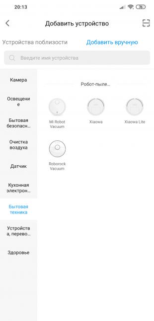 Xiaomi Mi Robot Vacuum: Добавить устройство
