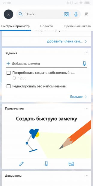 Лаунчеры для Android: Microsoft Launcher (Создать заметку)