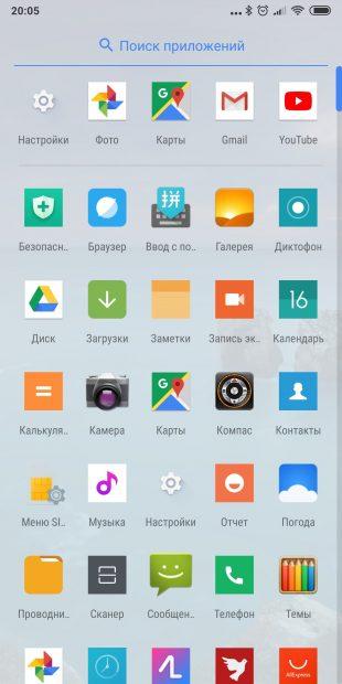 Лаунчеры для Android: Rootless Launcher (Поиск приложений)