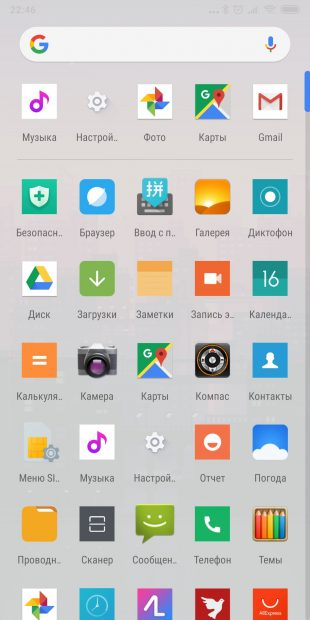 Лаунчеры для Android: Lean Launcher (Все приложения)