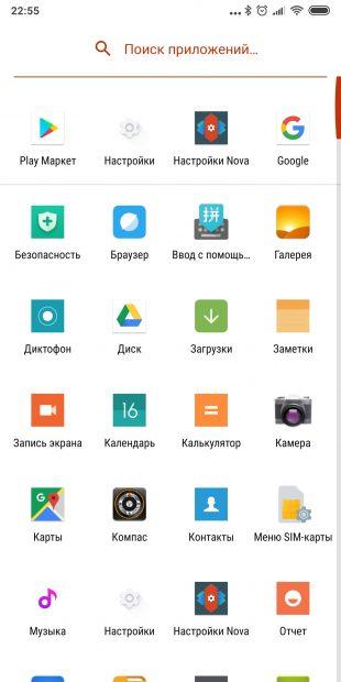 Лаунчеры для Android: Nova Launcher (Поиск приложений)