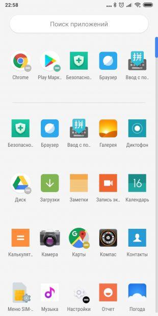 Лаунчеры для Android: Action Launcher (Поиск приложений)