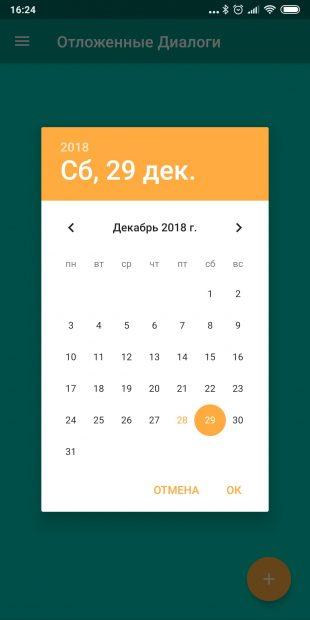 Планирование SMS на Android: Pulse SMS